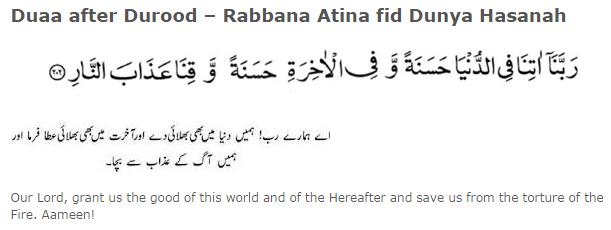 rabbana duas with urdu translation pdf